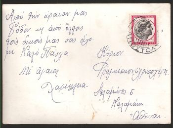 Greece: Rhodes, around 1955 with stamp and text in Greek language!