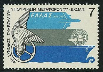 Greece- 1977 Transport Ministers Conference MNH