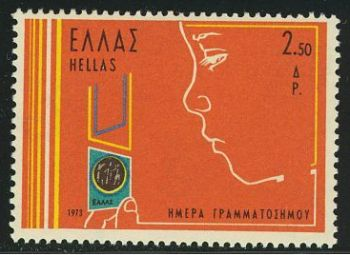 Greece- 1973 Stamp Day MNH
