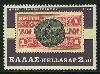 Greece- 1974 Stamp Day MNH