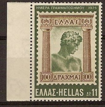 Greece 1975 Stamp Day MNH