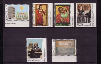 Greece 1981 Events & Anniversaries Part II MNH