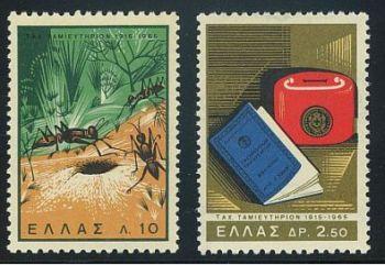 Greece- 1965 Postal Savings Bank MNH