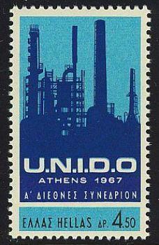 Greece- 1967 U.N.I.D.O (UNIDO) MNH