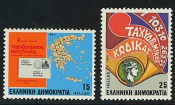 Greece- 1983 Postal code MNH