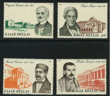Greece- 1975 National Benefactors (part 2) MNH
