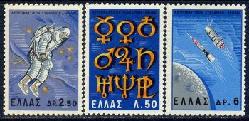 Greece 1965 - International Astronautical Convention