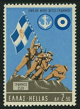 Greece- 1969 20 years since the GRAMMOS-VITSI Victory MNH