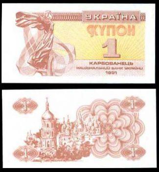UKRAINE 1 KARBOVANTSIV 1991 P 81 UNC