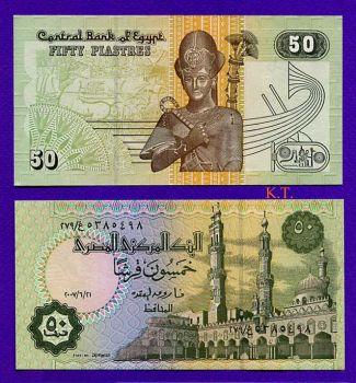 EGYPT 50 PIASTRES 2007 UNC