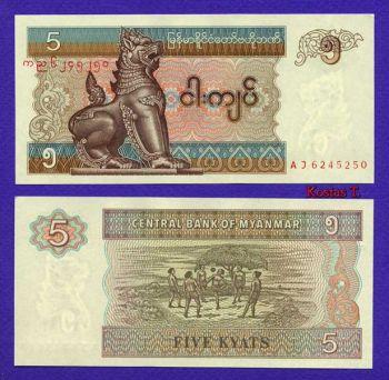 BURMA MYANMAR 5 KYATS 1996 P 70 UNC