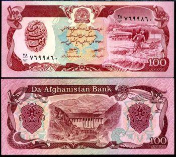 AFGHANISTAN 100 AFGHANIS 1979 UNC