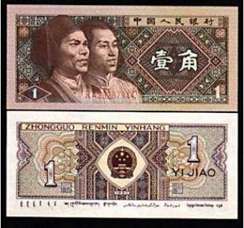 CHINA 1 Jiao P881 1980 UNC