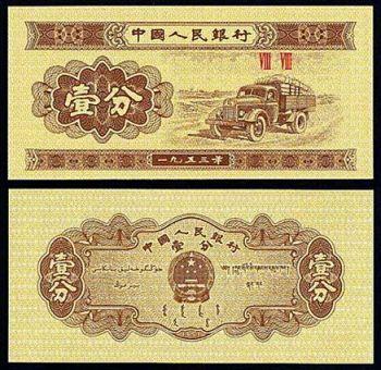 China, 1 Fen -  1953  UNC