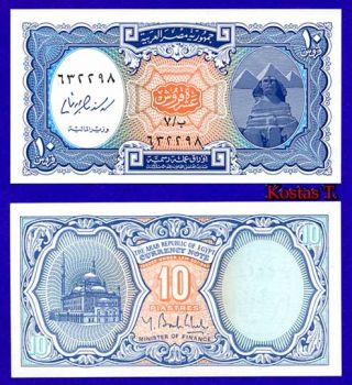 EGYPT 10 PIASTRES (ORANGE) UNC