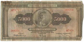 5.000 Δρχ 1932 Νο969989 πολύ καλό