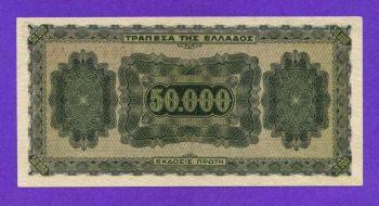 5000 Δρχ 1950 Σολωμός AUNC - UNC!