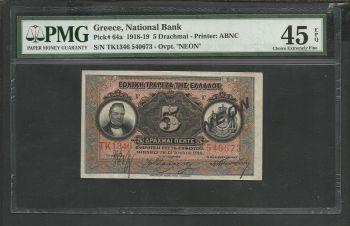 Greece: National Bank of Greece Drachmae 5/13.7.1918