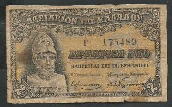 Greece: Drachmae 2/27.10.1917