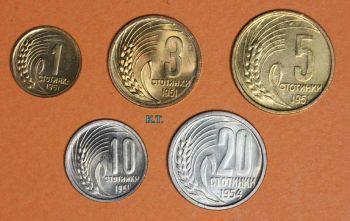 BULGARIA σετ 5 διαφορετικά νομίσματα UNC