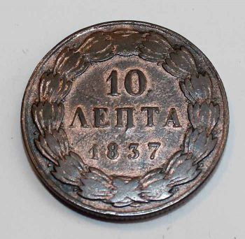 Ασημένια Δραχμή Οθωνα 1833