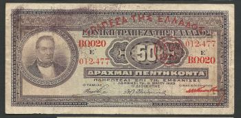 Greece: National Bank of Greece Drachmae 50/5.5.1923