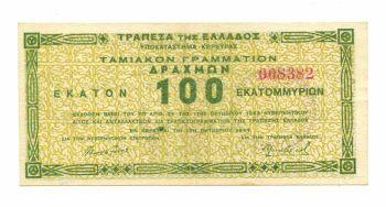 ΚΕΡΚΥΡΑ 100.000.000 1944 UNC No008382 με