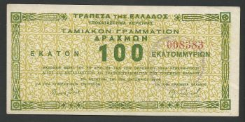 Greece: Corfu treasury bond Drachmae 100 million 17.10.1944 XF+/aaUNC!!