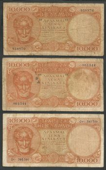 Greece: Lot 3 notes Drachmae 10000/29.12.1947 All 3 existing varieties. (see description)