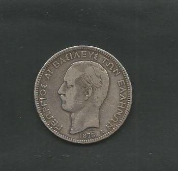 Greece: King George Drachmae 5  1876 A'