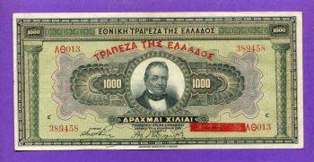 1000 Δρχ 1926 ΑUNC-UNC Νο389458