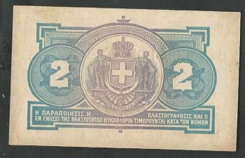 Greece: Drachmae 2/27.10.1917 UNC!