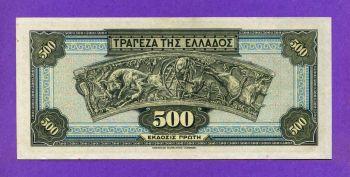 500 Δραχμές 1932 UNC No899887