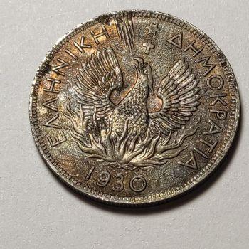 10 Δραχμές ασημένιο 1930 High Grade