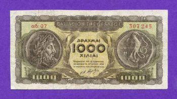 1000 Δραχμές 1950 Νο307245