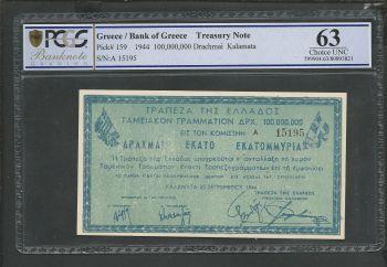 KALAMATA Treasury Bond 100 million 20.9.1944 PCGS 63 Choice UNC!!