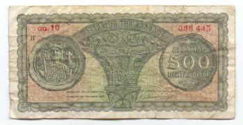 500 Δρχ 1953 Νο 389700 AUNC