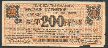 Greece: KALAMATA Treasury Bond 200 million/5.10.1944 See description! Extr.rare!!