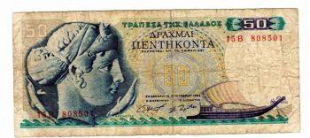 4 X 50 Δραχμές 1964 ΣΥΝΕΧΟΜΕΝΑ ΑΚΥΚΛΟΦΟΡΗΤΑ