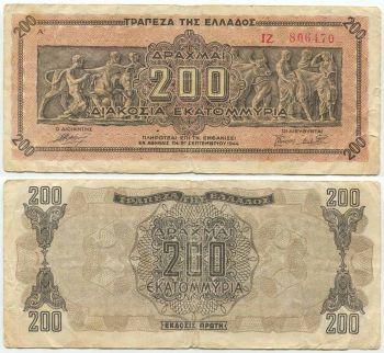 2 Χ 100 Δις 1944 με ΙΔΙΑ ΑΡΙΘΜΗΣΗ!!!