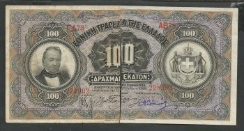 Greece: Emergency loan 2 pieces (left+right) 1/2 Drachmae 100/1918