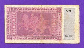 500 Δρχ 1942 Isole No608210