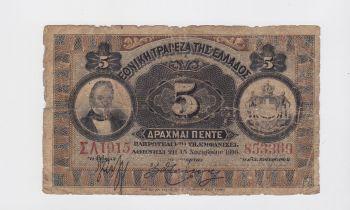 ΕΘΝΙΚΗ ΤΡΑΠΕΖΑ 100 δρχ 8 Ιανουαρίου 1916