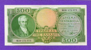 500 Δραχμές 1945 No171573  UNC
