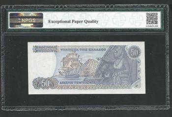 Greece: Drachmae 50/8.12.1978 ! NPGS 66EPQ (ExceptionalPaper Quality!) GEM UNC!