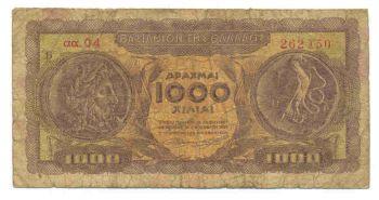 1000 ΔΡΑΧΜΕΣ 1953 - 1000 DRACHMAS 1953