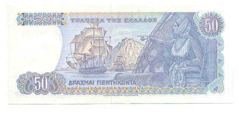 50 ΔΡΑΧΜΕΣ 1978 ΑΚΥΚΛΟΦΟΡΗΤΟ - 50 DRACHMAS 1978 UNC