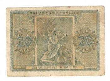 20 ΔΡΑΧΜΕΣ 1944 - 20 DRACHMAS 1944