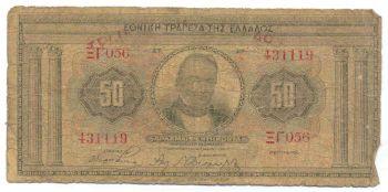 50 ΔΡΑΧΜΕΣ 24/5/1927 - 50 DRACHMAS 24/5/1927