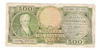 500 ΔΡΑΧΜΕΣ 1945 - 500 DRACHMAS 1945
